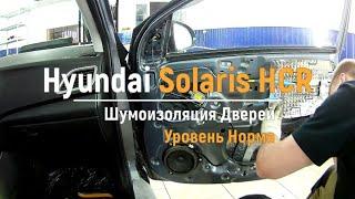 шумоизоляция дверей Hyundai Solaris HCR в уровне Норма. АвтоШум