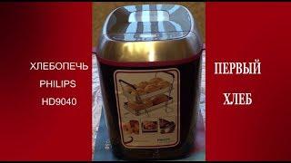 Хлебопечка. Хлеб для сэндвичей в PHILIPS-9040
