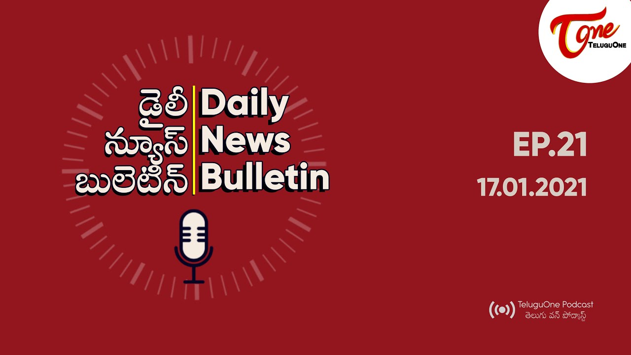 TeluguOne Daily News Bulletin 17 01 2021 | Telugu Political News | Teluguone Podcast | Tone News