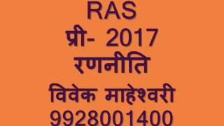 RPSC RAS प्री 2017  रणनीति