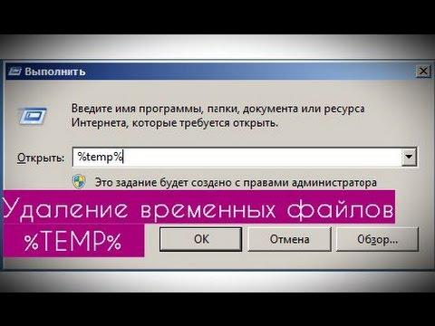 Удаление временных файлов в Windows 7