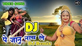 Rajasthani DJ सांग Song 2017 !! DJ पे जाणु  नाच  ले  !! Marwadi DJ Rajasthani Song