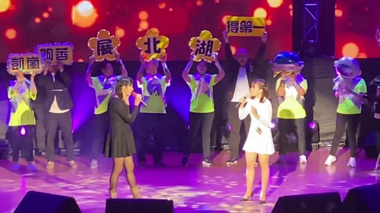 展業新竹區部 展北湖 靳凱嵐 陳姁莕 光年之外 - YouTube