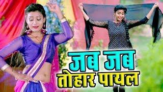 Bhojpuri का पहला सबसे नया गाना 2018 - Jab Baje Tohar Payal - Nitish Kumar - Bhojpuri Hit Songs 2018