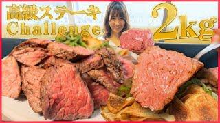 【 大食い チャレンジ 】 高級 カイノミ ステーキ を20分 2キロ で食べつくす!