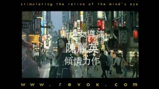 THE BLACK MORNING GLORY (1993) German trailer for the Honk Kong thriller by Casey Chan