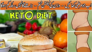 Keto Diet Plan in My Opinion - How to Lose Weight with Ketogenic Food Full Explained Urdu Hindi
