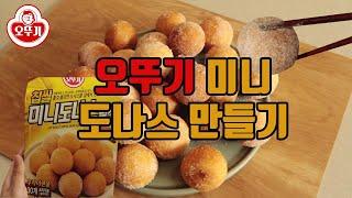 [오뚜기] 한입에 쏙 미니 찹쌀 도나스 만들기🍄/mini doughnut/
