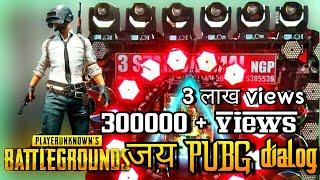 🔴 जय PUBG ke sath 3 star dj dhumal Nagpur { mix song jai pubg dialog } djs of Nagpur