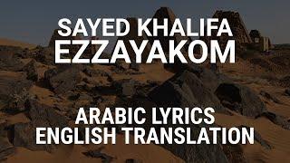 Sayed Khalifa - Ezzayakom (Sudanese Arabic) Lyrics + Translation - سيد خليفة - إزيكم