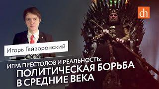 Политическая борьба в Средние века и «Игра престолов»/Игорь Гайворонский