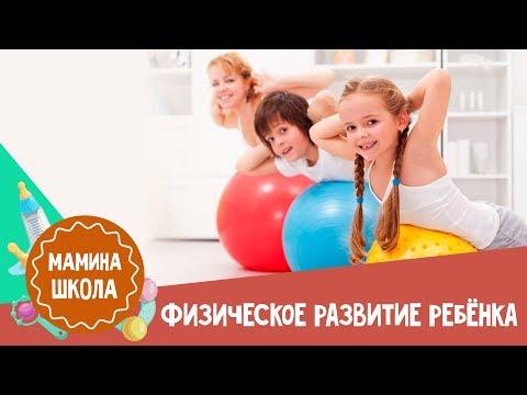 Физическое развитие детей   Мамина школа