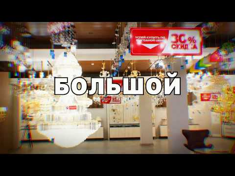 """Рекламный ролик компании МИР ЛЮСТР """"SAT"""""""