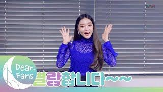 [Dear. Fans] 청하의 솔로 데뷔 2주년 영상편지