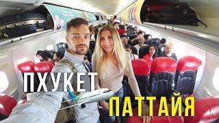 ВЛОГ: Летим в Паттайю, Аэропорт Утапао, где будем жить? Тайланд