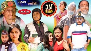 Halka Ramailo | Episode 24 | 16 February 2020 | Balchhi Dhrube, Raju Master | Nepali Comedy