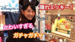 【ディズニー】ガチャガチャに隠れミッキー!かわいすぎるフードチャーム!! thumbnail