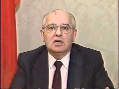 Выступление Горбачева 3.12.1991. Последние дни СССР