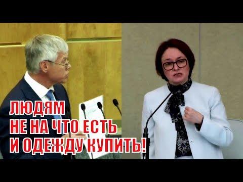 Депутат Гартунг провел критический анализ отчета Набиуллиной о работе Центробанка за 2018 год!
