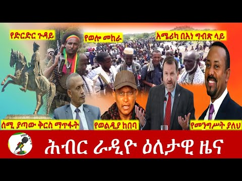 Hiber Radio Daily Ethiopia News Sep 14, 2021 | ሕብር ራዲዮ  ዕለታዊ ዜና |  Ethiopia