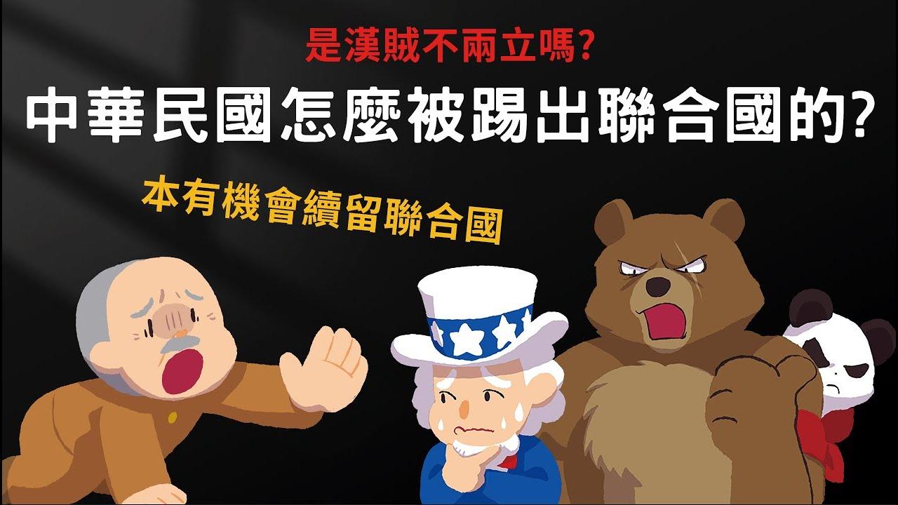 中華民國是怎麼被踢出聯合國的? 真的是「漢賊不兩立」嗎?