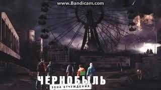 Музыка из сериала:Чернобыль Зона Отчуждения