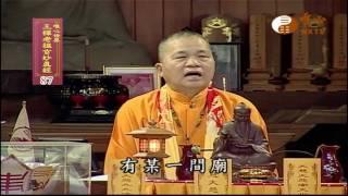 【王禪老祖玄妙真經087】| WXTV唯心電視台
