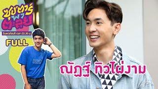 ซุป-39-ตาร์-พาตะลุย-quot-ณัฏฐ์-ทิวไผ่งาม-quot-หนุ่มหล่อ-เจ้าของฉายาโอปป้าเมืองไทย-full-ep