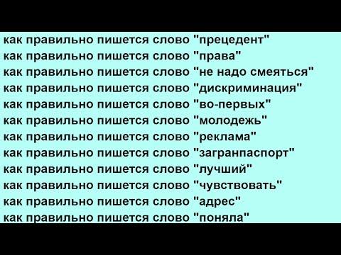 Как писать по-русски и произносить русские слова (дек16) Правописание слов