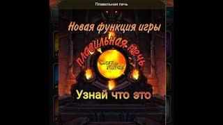 Clash of Kings: Новая функция игры Плавильная Печь Плюхи за снарягу Получи облик рулетка Октоберфест