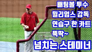 '연습구 한 카트 뚝딱~' 윌리엄스 감독 '체력은 내가 리그 킹'