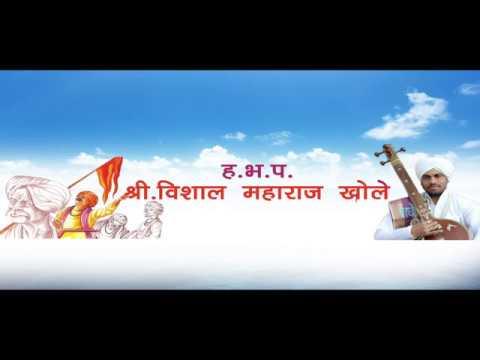 Vishal Maharaj Khole | Gan gan ganat bote |