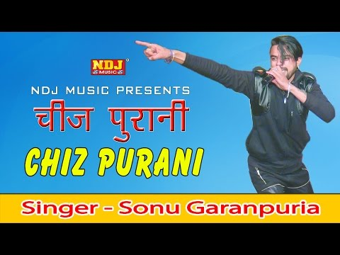 Chiz Purani || चीज़ पुरानी । Full HD Video | Sonu Garanpuria || New Haryanvi Ragni 2017 || NDJ Music