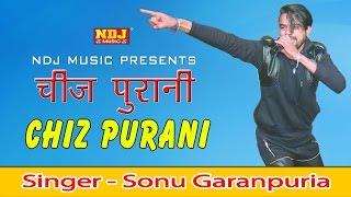 Chiz Purani || चीज़ पुरानी । Full HD Video | Sonu Garanpuria || New Haryanvi Ragni 2017 || NDJ Music