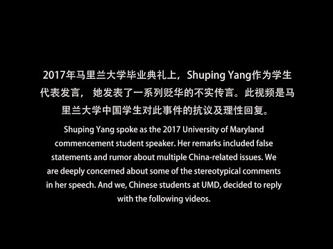#Proud of China UMD