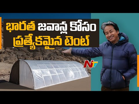 Solar Powered Tents for Indian Army at Galwan valley invented by Sonam Wangchuk | Ntv