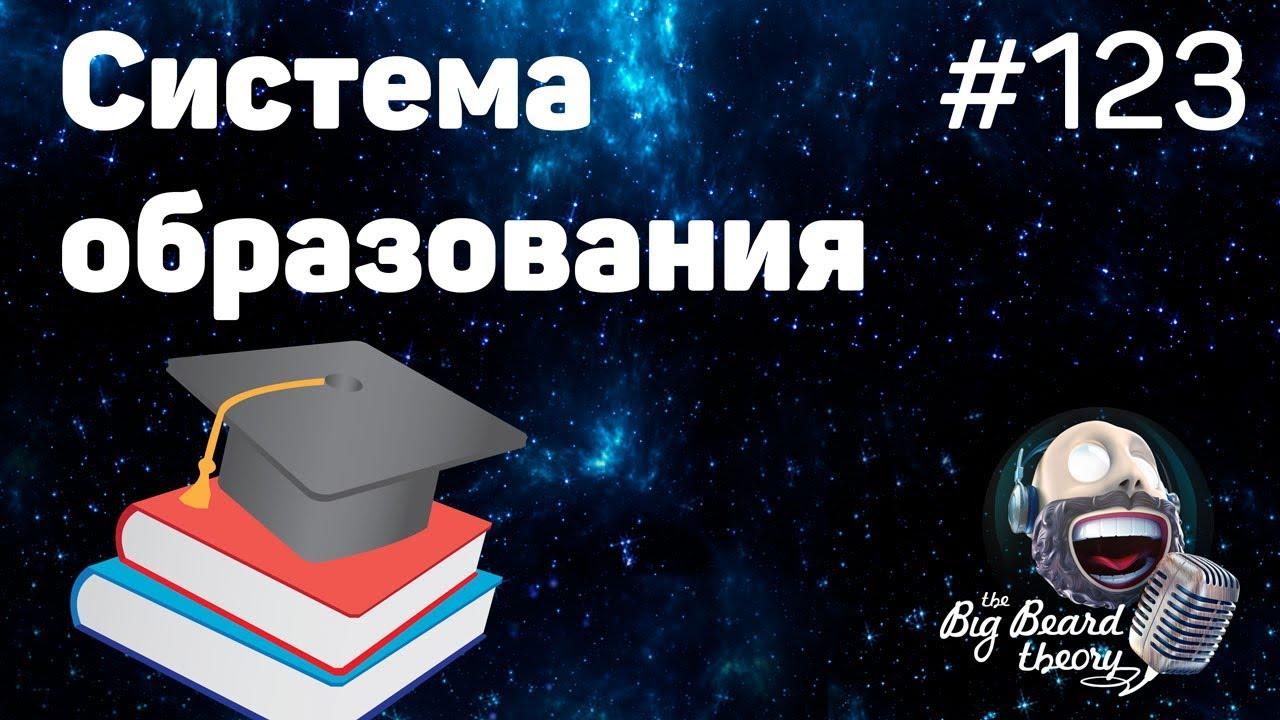 Какой должна быть система образования | The Big Beard Theory 123