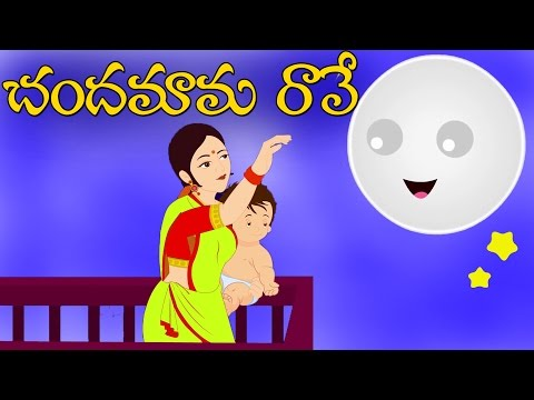 Chandamama Raave Telugu Rhyme And Many More - Telugu Rhymes By Edtelugu
