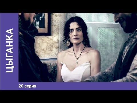 Цыганка. 20 серия. Сериал. Лучшие сериалы. StarMedia