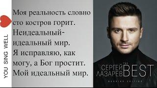 СЕРГЕЙ ЛАЗАРЕВ -  ИДЕАЛЬНЫЙ МИР Текст Lyrics