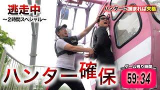 【逃走中】遊園地でハンターが警察官に逮捕されるハプニング