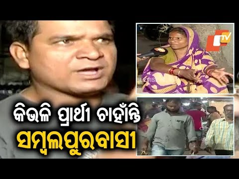 OTV gauges the mood of voters in Sambalpur
