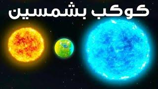 الاكتشافات الفضائية في سنة ٢٠٢٠