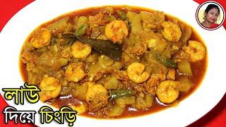 Lau Chingri - Popular Bengali Recipe Bottle Gourd With Prawn Curry