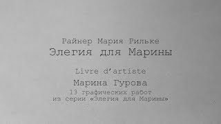 "Rainer Maria Rilke ""Elegie für Marina"""