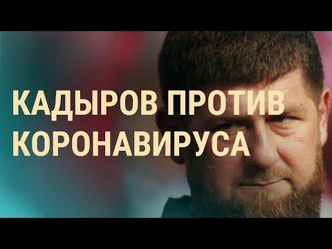 У Кадырова заподозрили