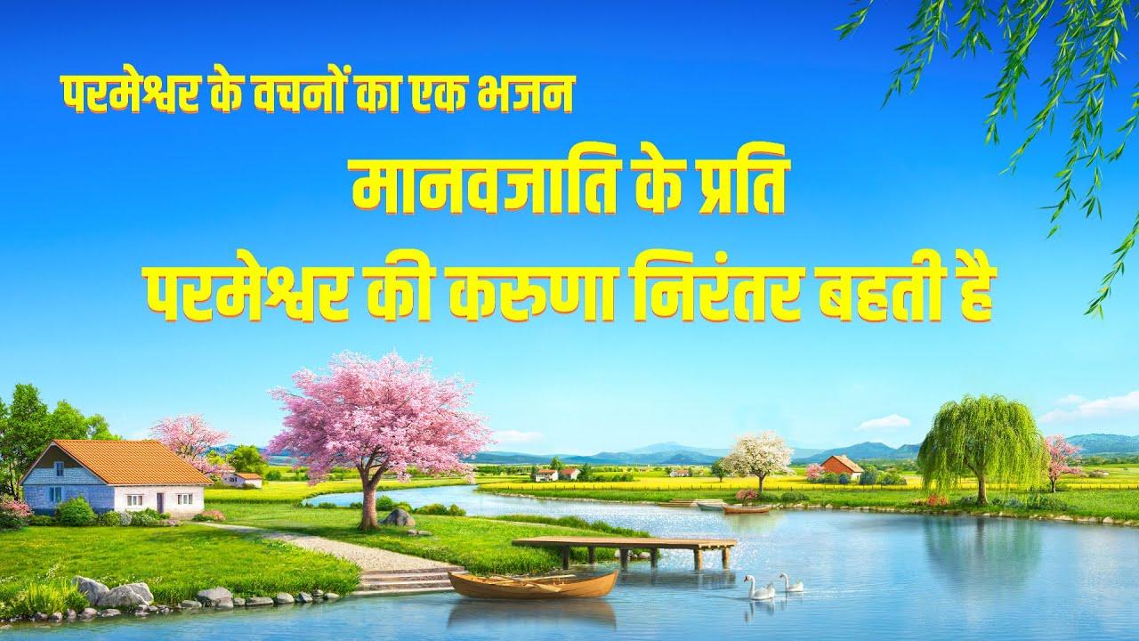 2020 Hindi Christian Song With Lyrics   मानवजाति के प्रति परमेश्वर की करुणा निरंतर बहती है