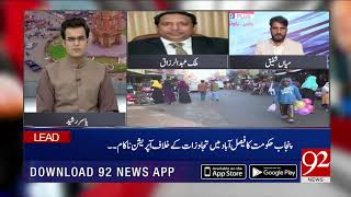 Govt failed to remove encroachment in Faisalabad | 15 February 2019 | 92NewsHD