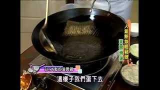 《太太好吃經》宴客料理- 芙蓉滑蛋(中級)