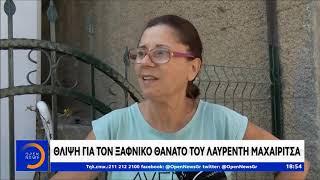 Θλίψη για τον ξαφνικό θάνατο του Λαυρέντη Μαχαιρίτσα - Κεντρικό Δελτίο 9/9/2019 | OPEN TV